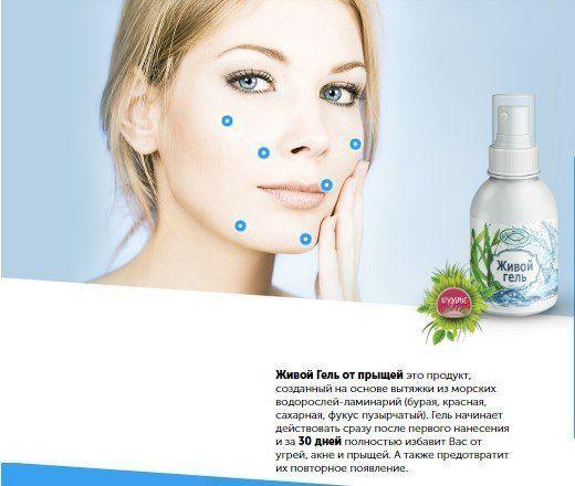 Натуральный косметический продукт