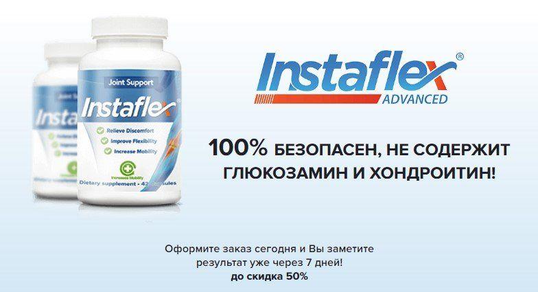 Instaflex капсулы
