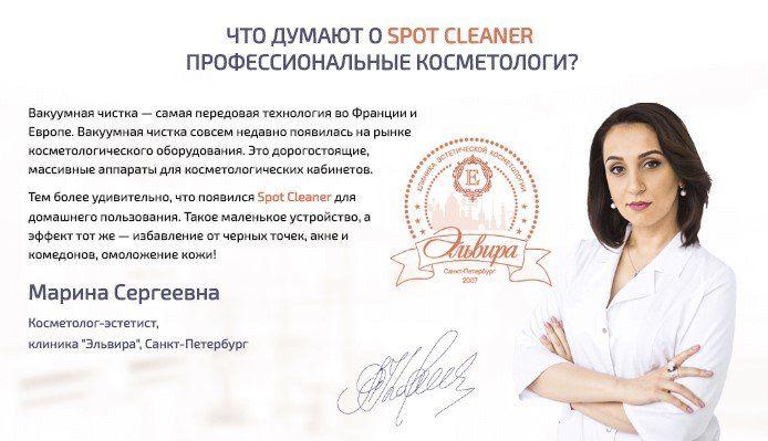 Отзыв специалиста о Spot Cleaner