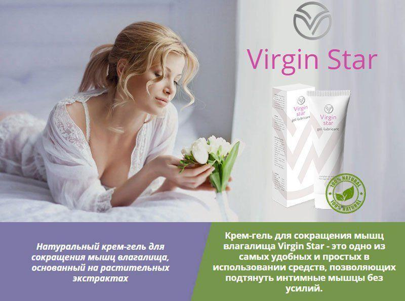 Virgin Star для сокращения мышц влагалища в Ступине