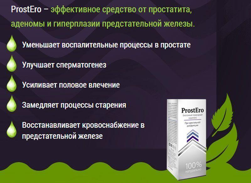 Новые средства от простатита и аденомы простаты простатит не проходят боли в