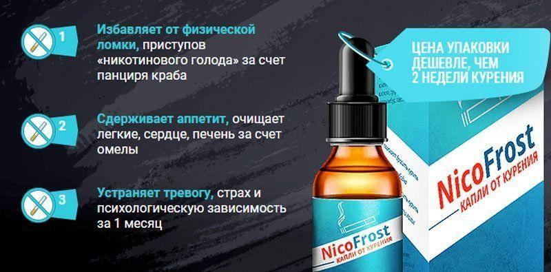 NikotinOFF - капли от курения в Краснодаре