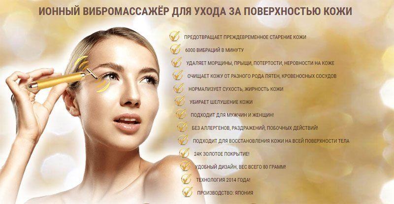 Ионный вибромассажер Ревоскин