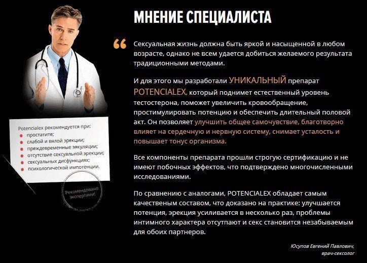 Мнение специалиста о препарате