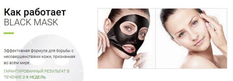 Действие Black Mask