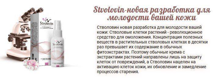 Уникальность спрея Стволовин