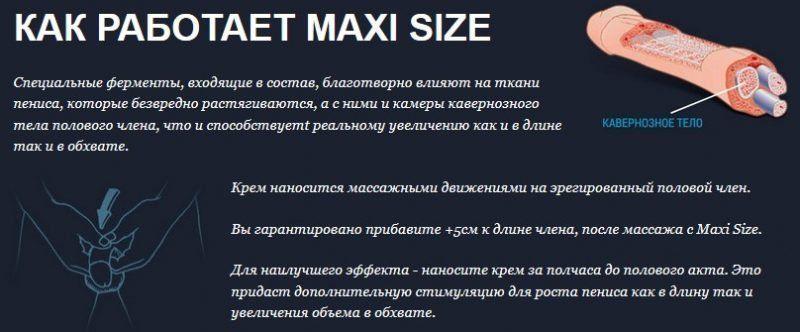 Действие Maxi Size