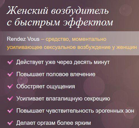 Эффективность женского возбудителя Rendez Vous