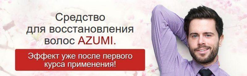 Эффективность средства Азуми для волос