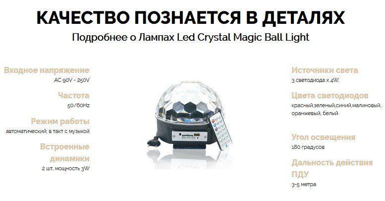 Технические характеристики Led Crystal Magic Ball Light