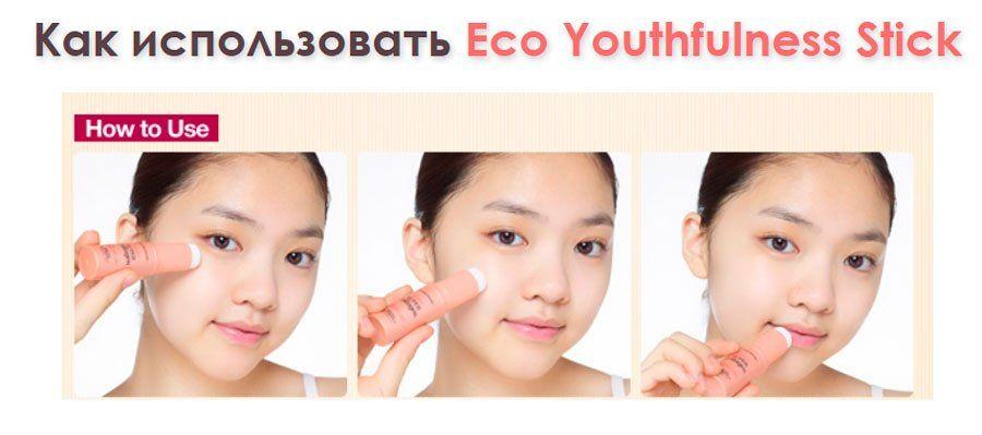 Как использовать Eco Youthfulness stick