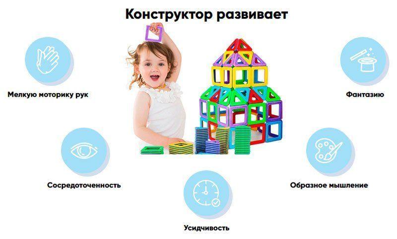 Конструктор для развития
