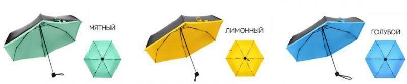 Цветовое решение зонтиков Mini Pocket Umbrella
