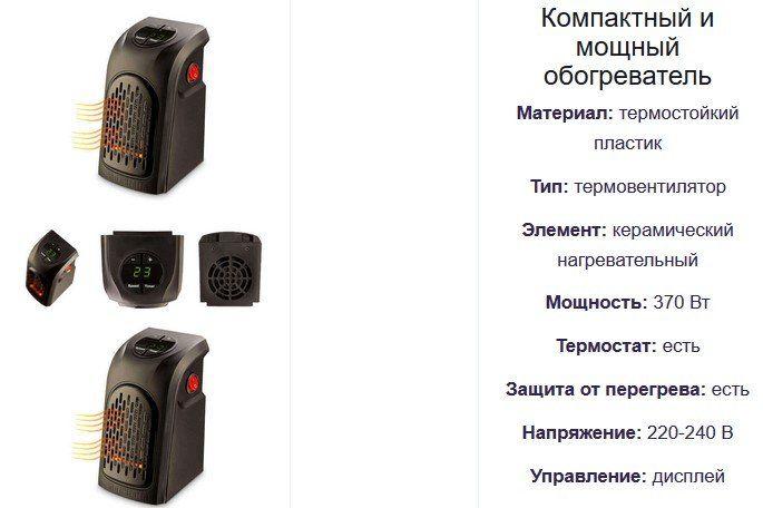 Технические характеристики обогревателя Handy Heater
