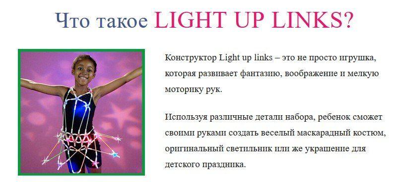 Light Up Links развивает фантазию детей