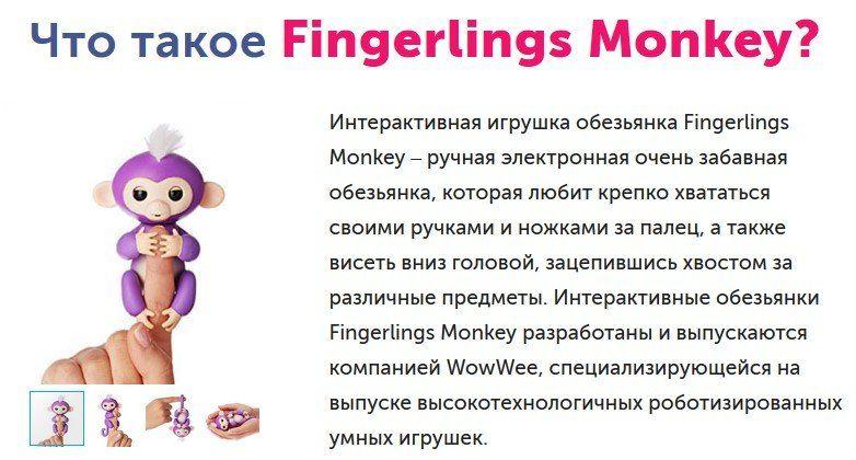 Интерактивная игрушка Fingerlings