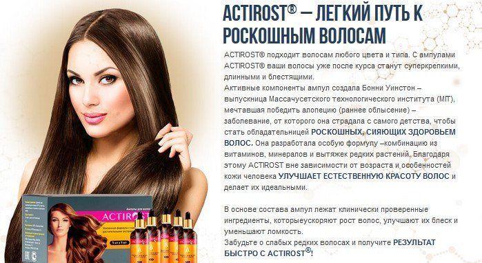 Особенности средства Актирост для волос