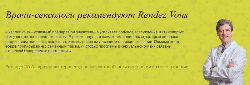 Мнение специалиста о препарате Rendez Vous