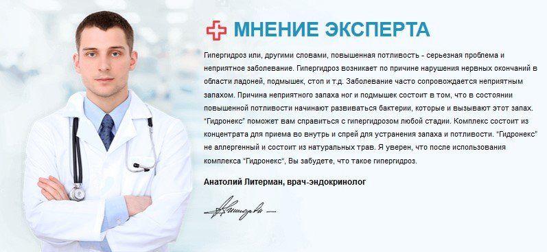 Мнение эксперта о препарате Гидронекс