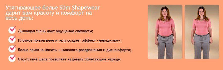 Преимущества Slim Shapewear
