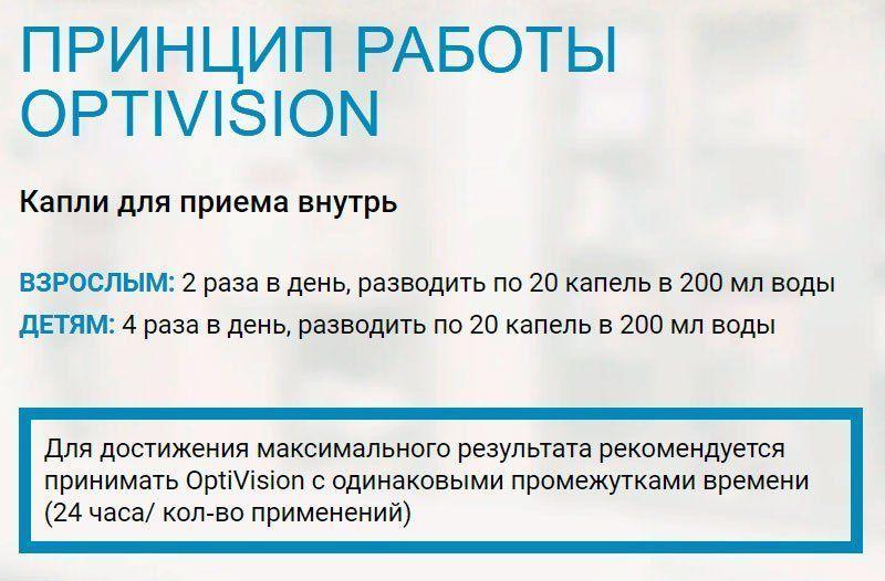 Optivision инструкция