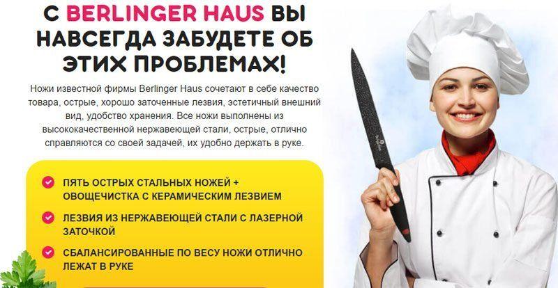 Использование ножей