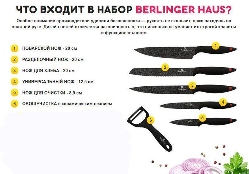 Набор ножей Берлингер Хаус