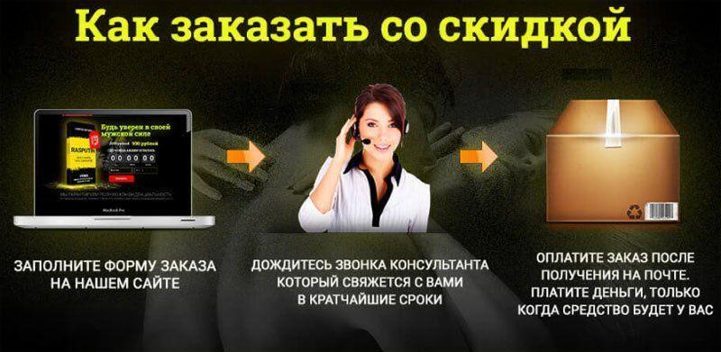 Покупка капсул Распутин
